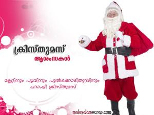 Malayalam Message Collection | Malayalam Whatsapp Message