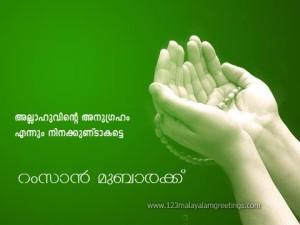 Malayalam message collection malayalam whatsapp message eid mubarak 2014 wishes sms greetings m4hsunfo